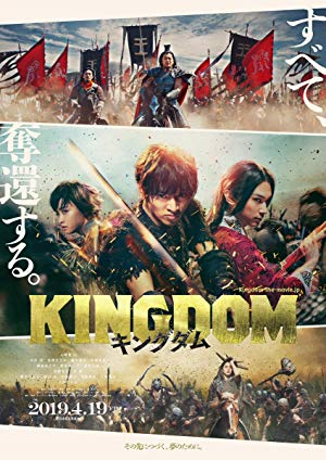 Kingudamu – Kingdom 2019 Full Film izle