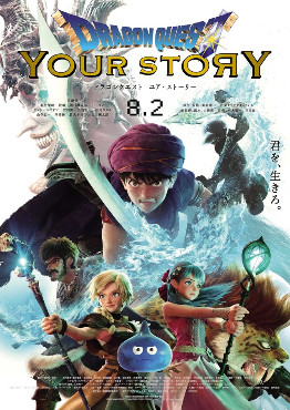 Dragon Quest: Your Story (2019) Filmi ViP izle